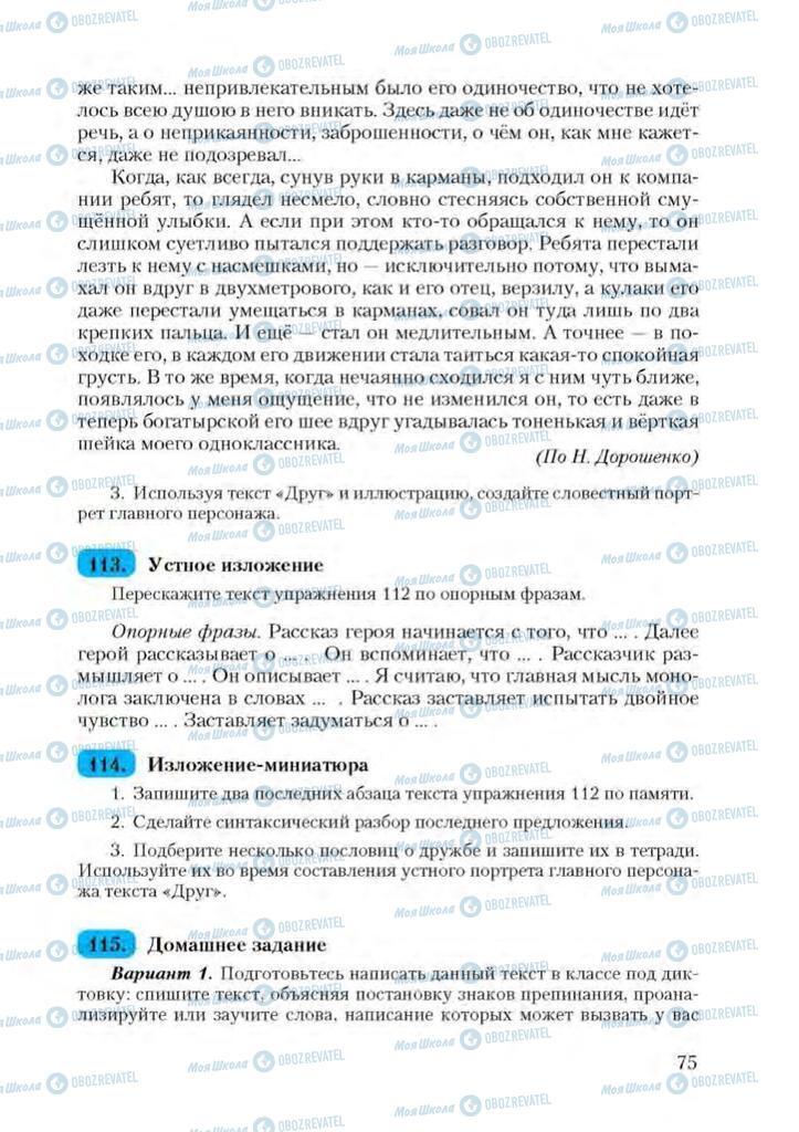 Підручники Російська мова 9 клас сторінка 75