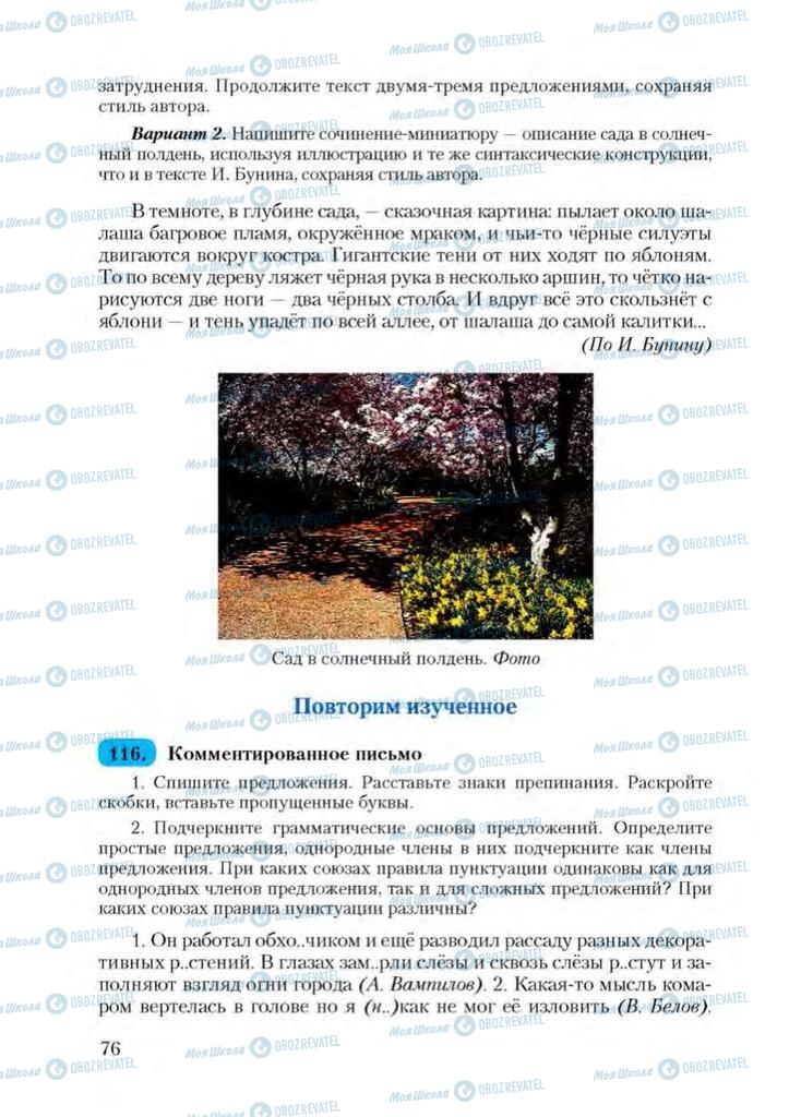 Підручники Російська мова 9 клас сторінка 76