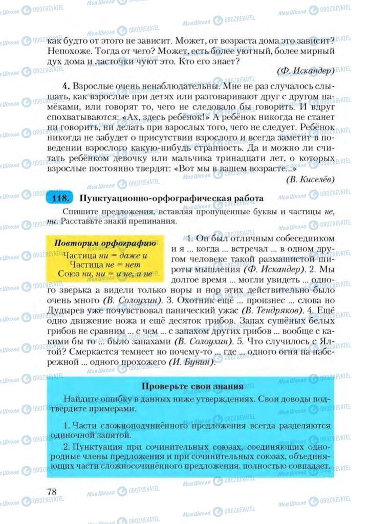 Підручники Російська мова 9 клас сторінка 78