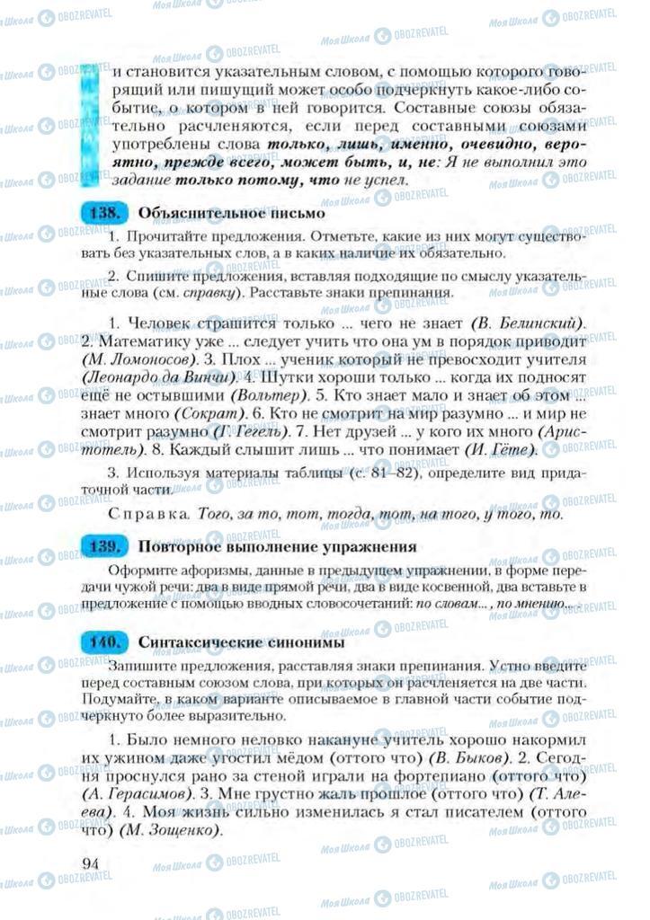 Учебники Русский язык 9 класс страница 94
