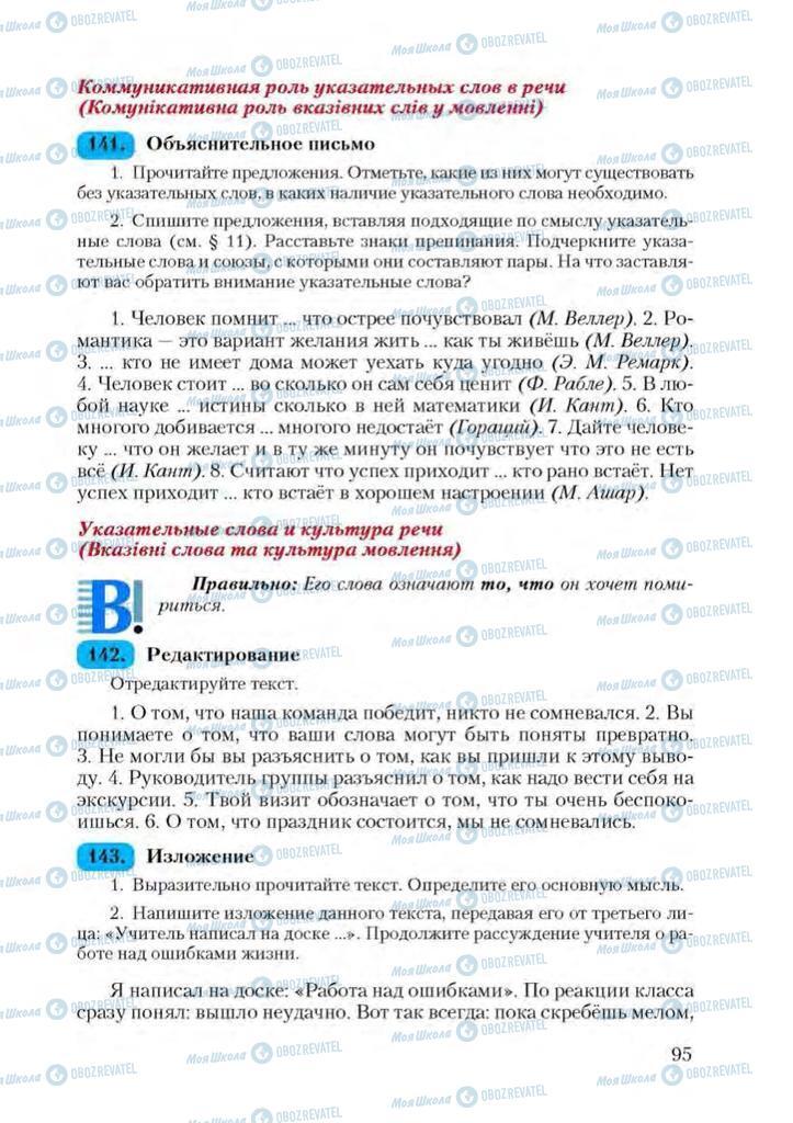 Підручники Російська мова 9 клас сторінка 95