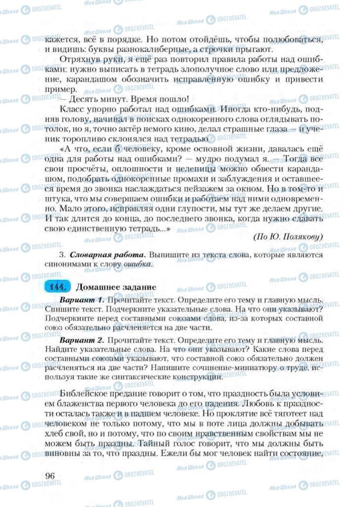 Учебники Русский язык 9 класс страница 96