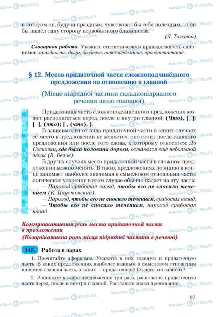 Підручники Російська мова 9 клас сторінка  97