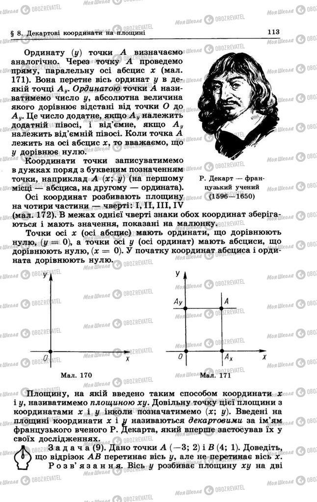 Учебники Геометрия 9 класс страница 113