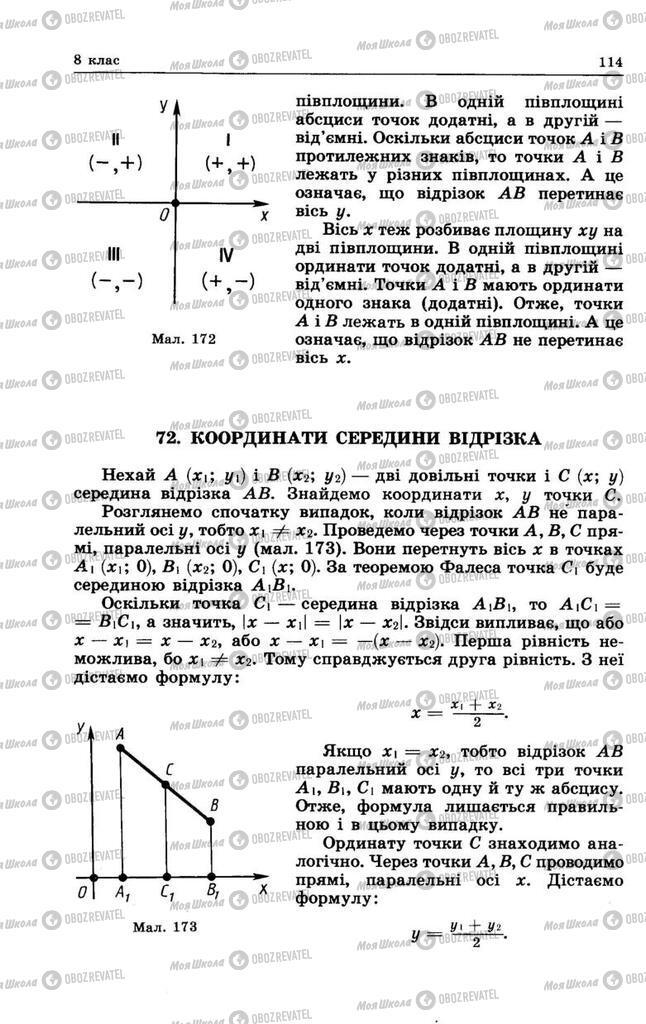 Учебники Геометрия 9 класс страница 114