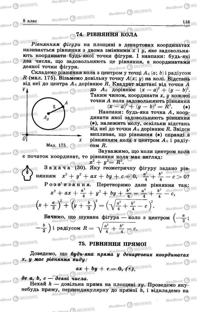 Учебники Геометрия 9 класс страница 116
