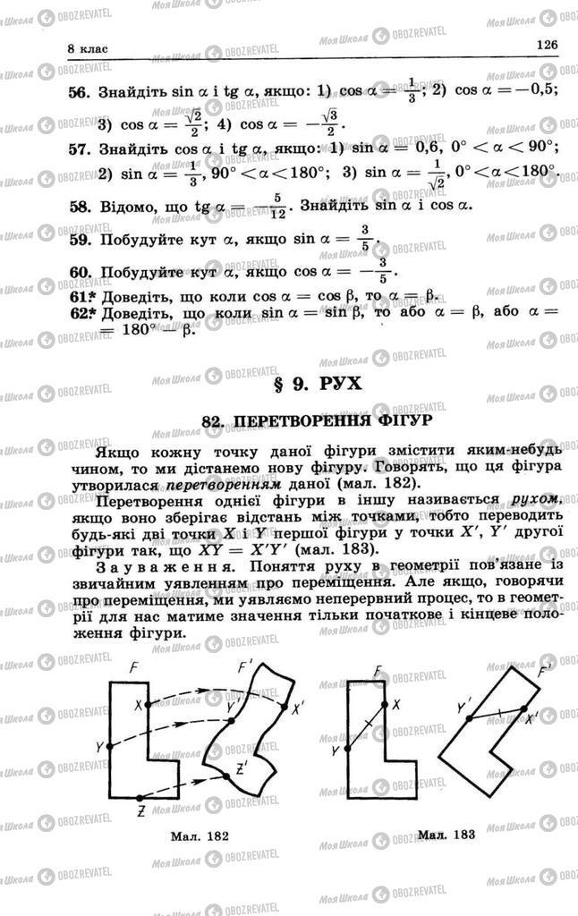 Підручники Геометрія 9 клас сторінка  126