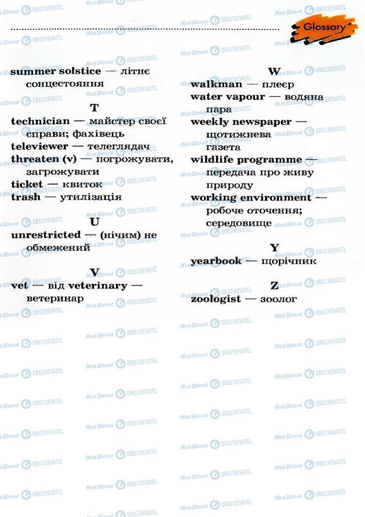 Учебники Английский язык 9 класс страница  267