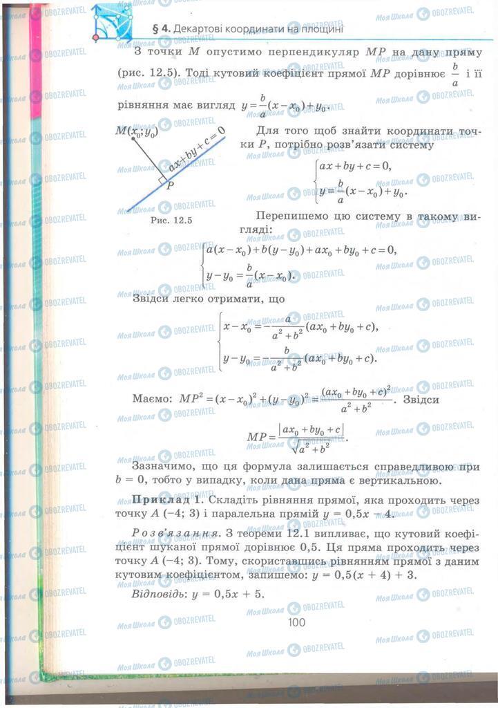 Підручники Геометрія 9 клас сторінка 100