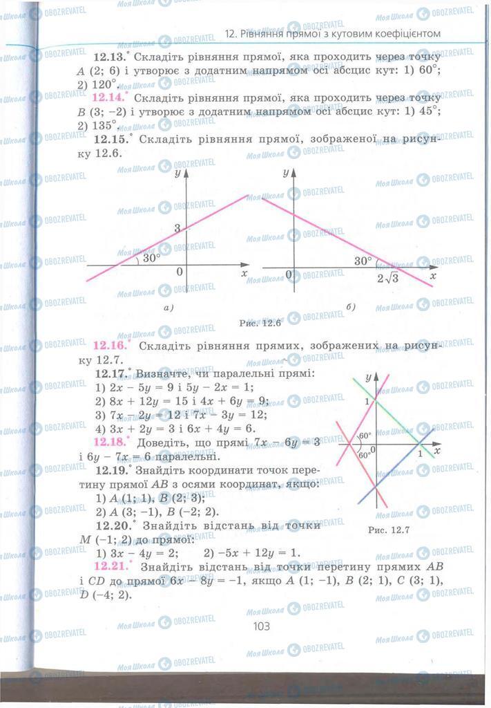 Підручники Геометрія 9 клас сторінка 103