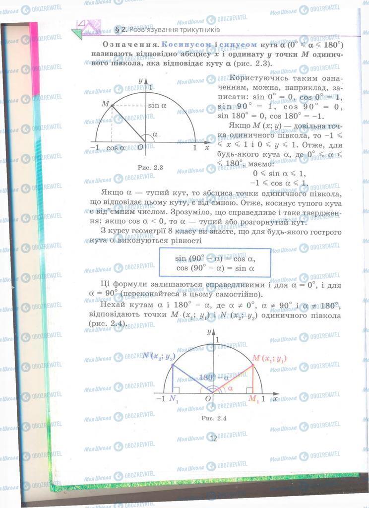 Підручники Геометрія 9 клас сторінка 12