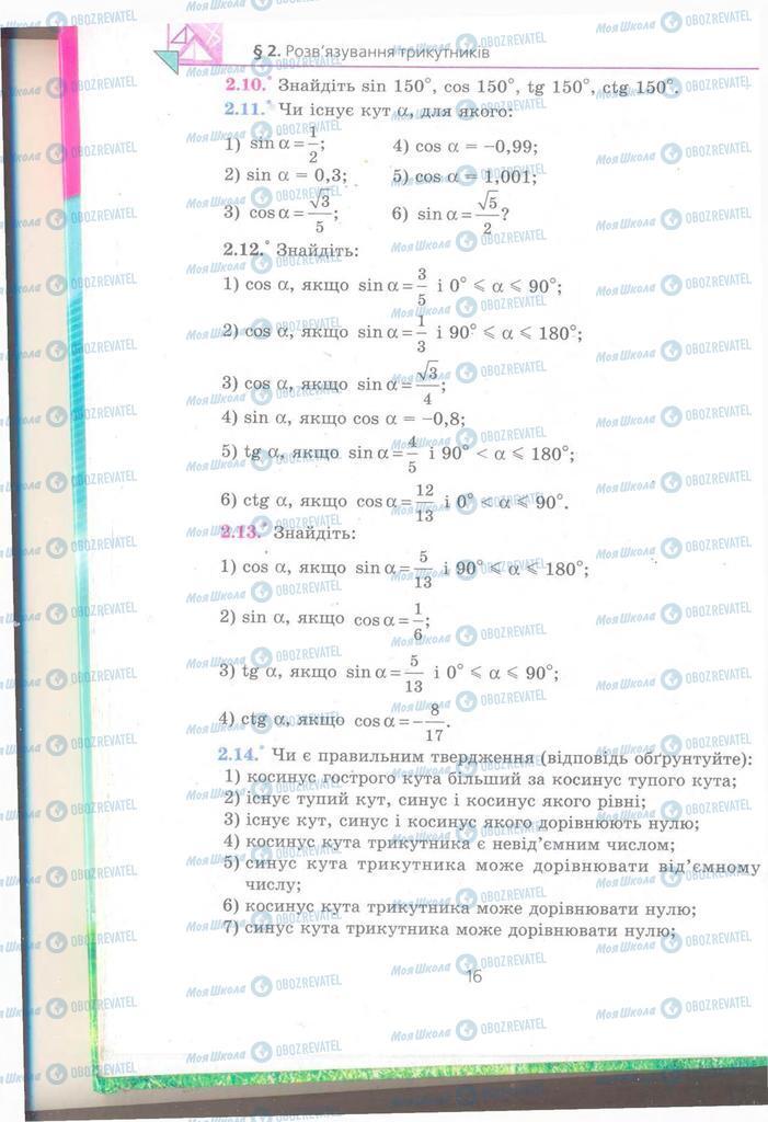 Підручники Геометрія 9 клас сторінка 16