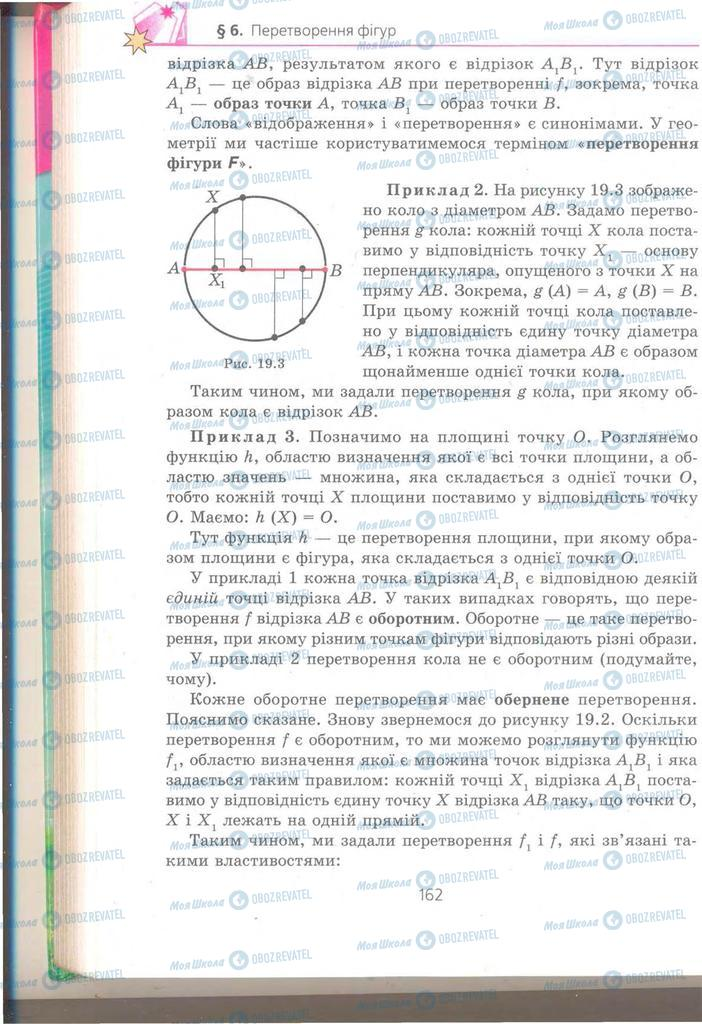 Учебники Геометрия 9 класс страница 162