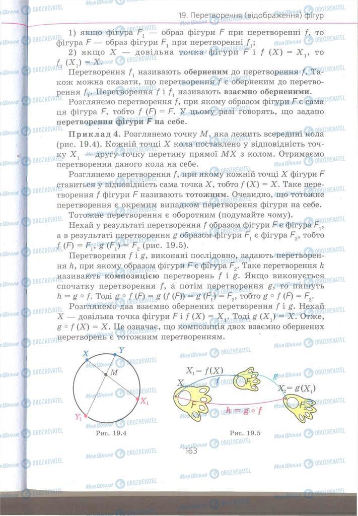 Підручники Геометрія 9 клас сторінка 163
