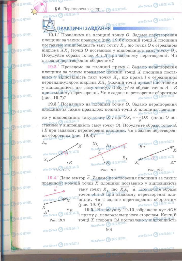 Підручники Геометрія 9 клас сторінка 164