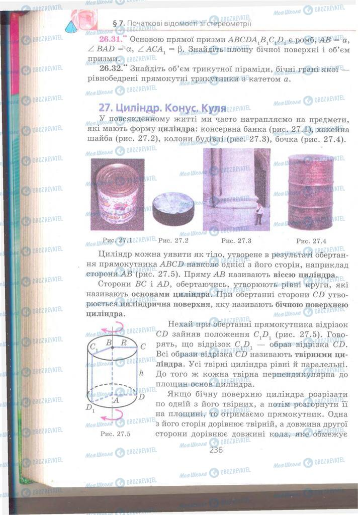 Учебники Геометрия 9 класс страница  236