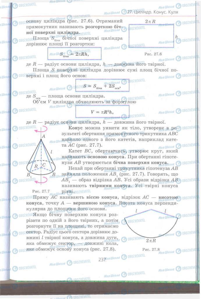 Підручники Геометрія 9 клас сторінка 237