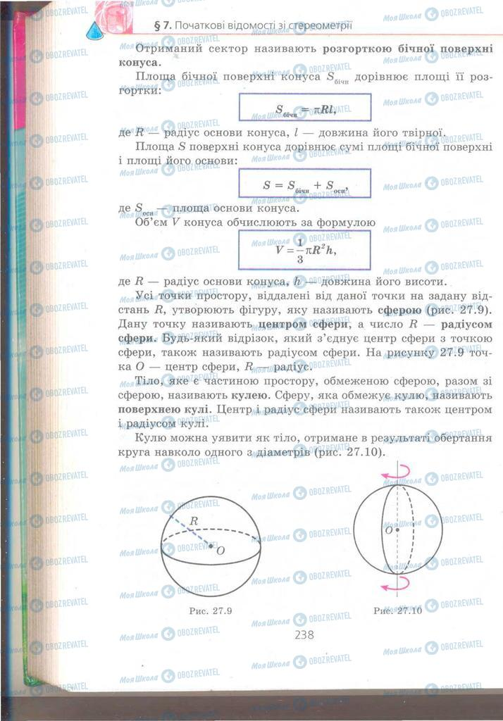 Учебники Геометрия 9 класс страница 238