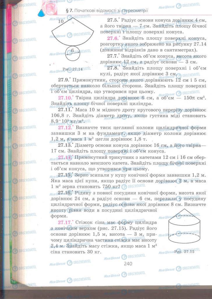 Учебники Геометрия 9 класс страница 240