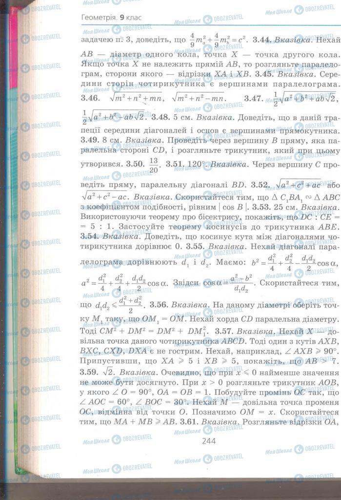 Учебники Геометрия 9 класс страница 244