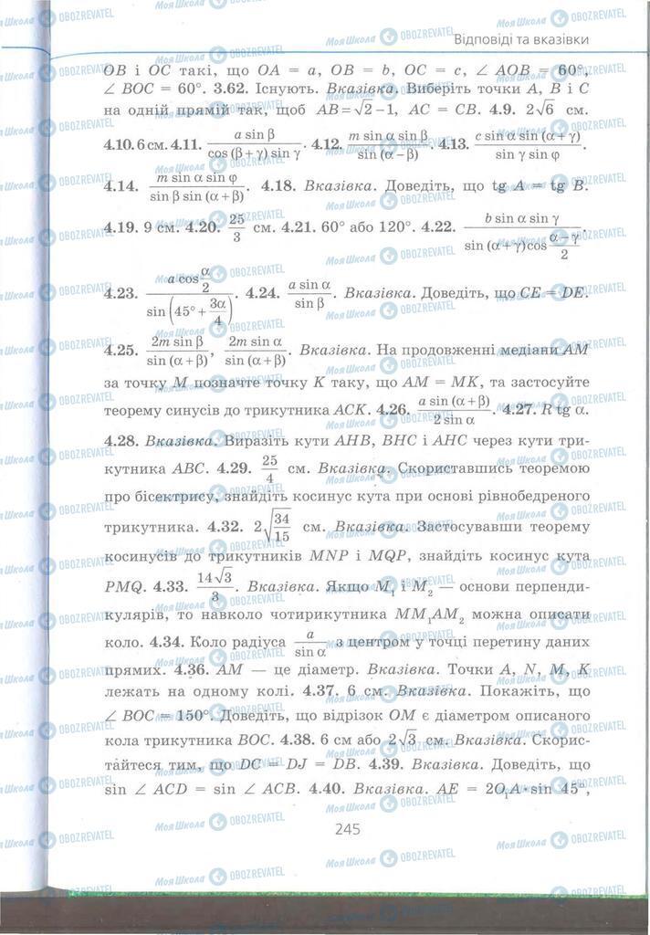 Учебники Геометрия 9 класс страница 245
