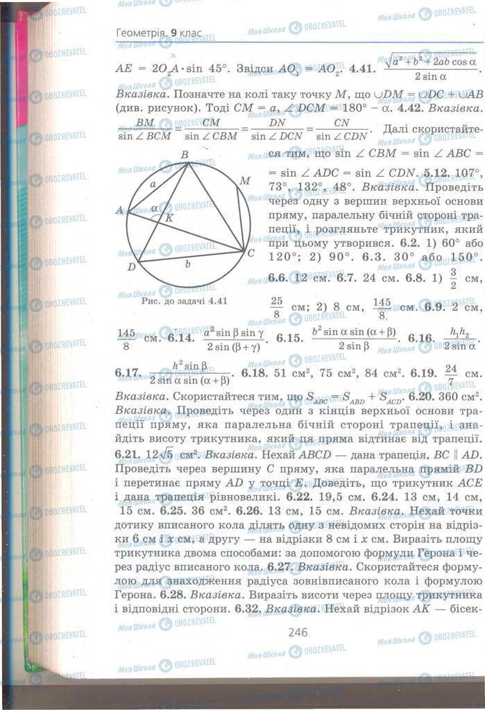 Учебники Геометрия 9 класс страница 246