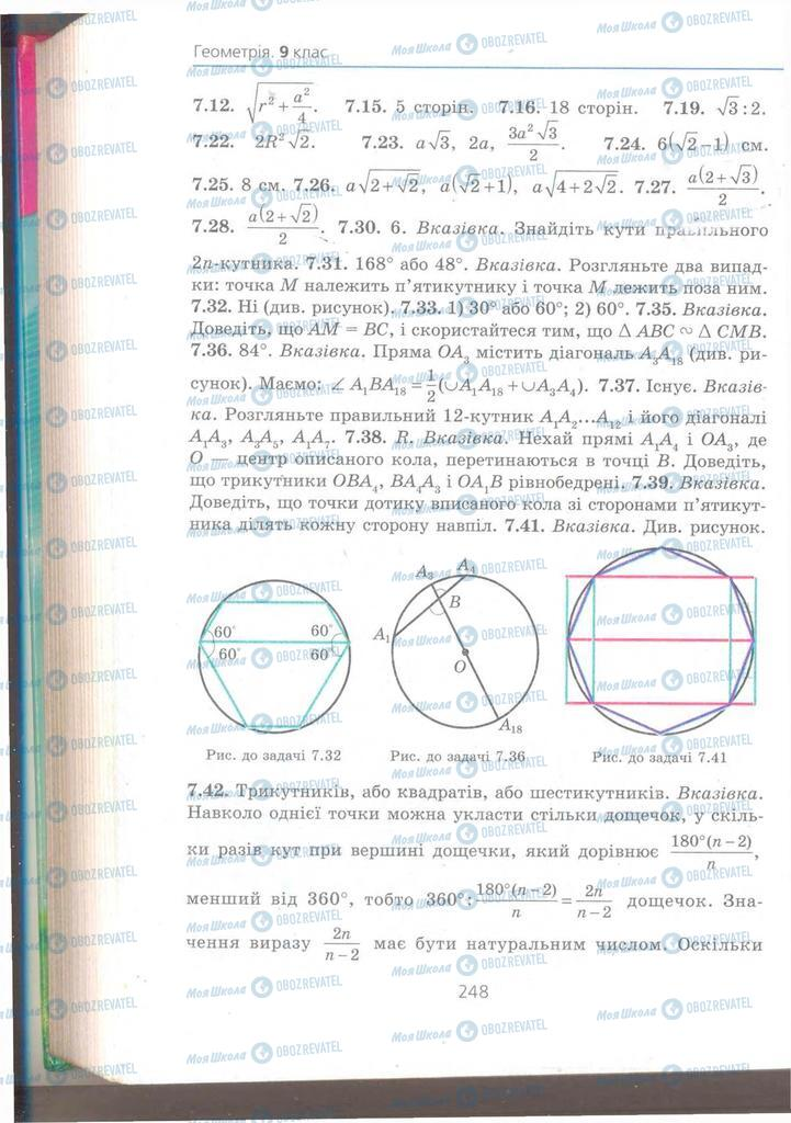 Учебники Геометрия 9 класс страница 248
