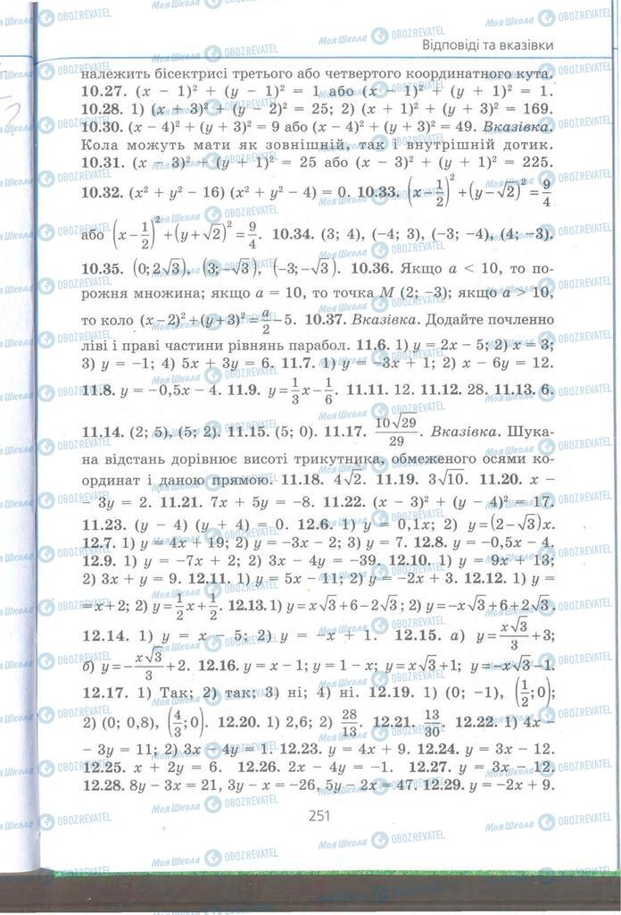 Учебники Геометрия 9 класс страница 251
