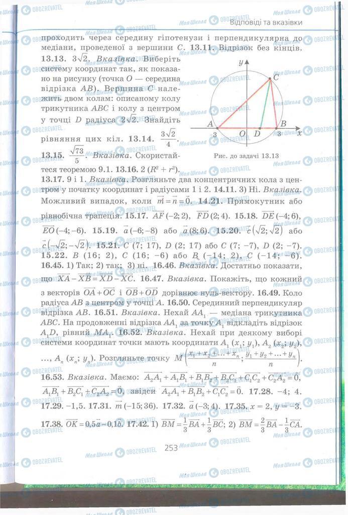 Учебники Геометрия 9 класс страница 253