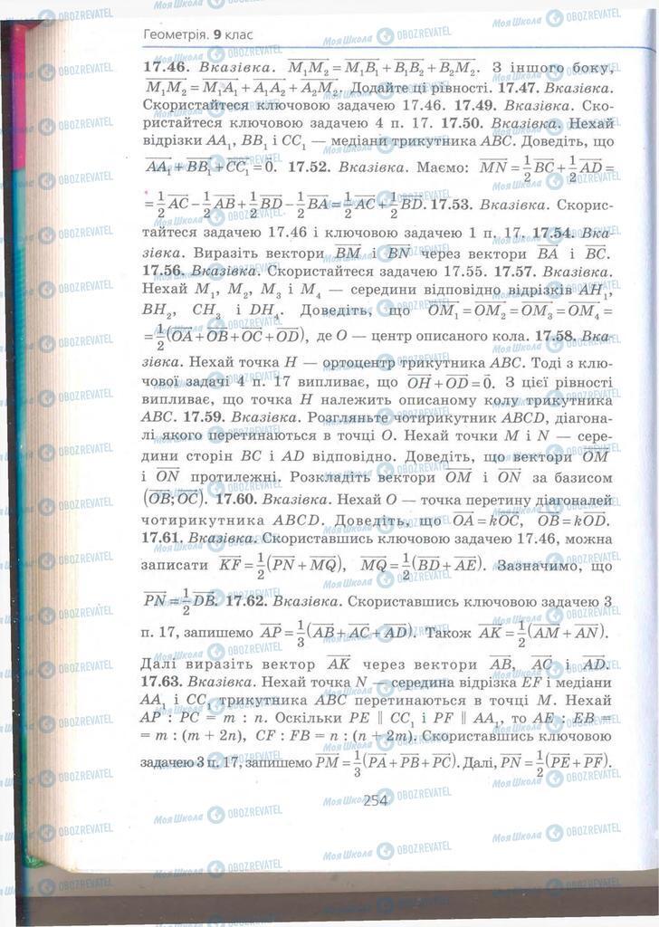 Учебники Геометрия 9 класс страница 254