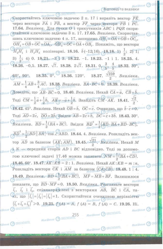 Учебники Геометрия 9 класс страница 255