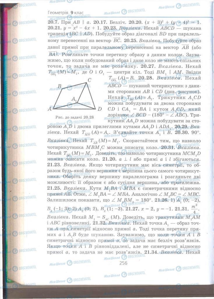 Учебники Геометрия 9 класс страница 256