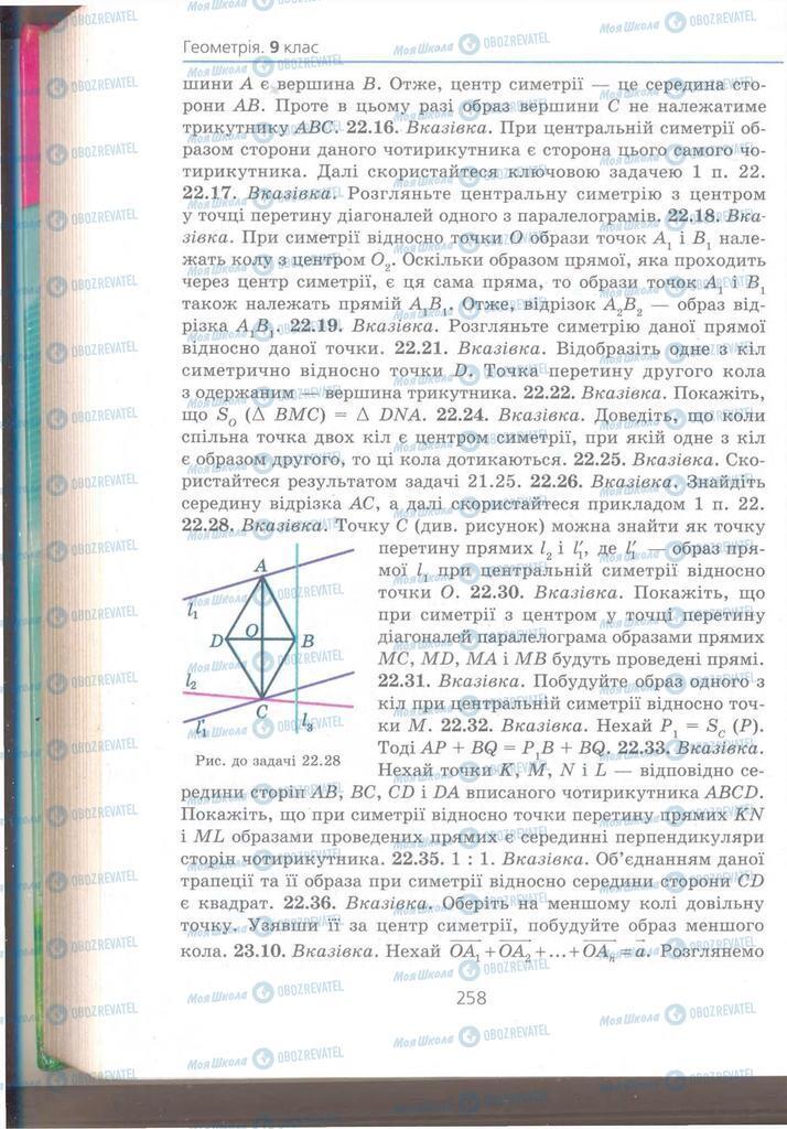 Учебники Геометрия 9 класс страница 258