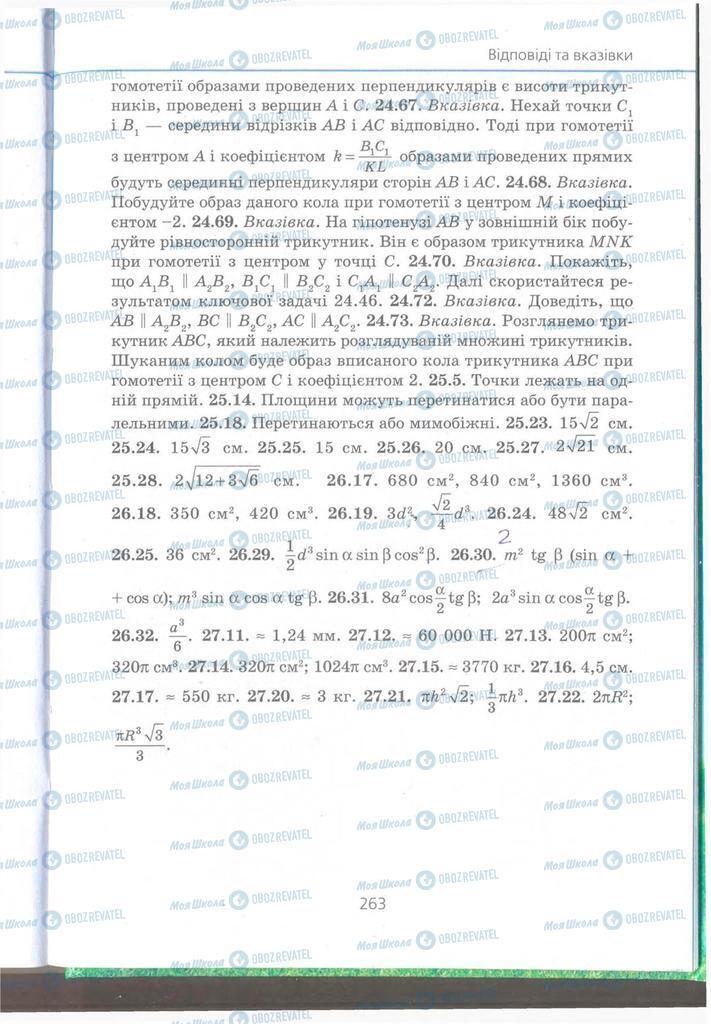 Учебники Геометрия 9 класс страница 263