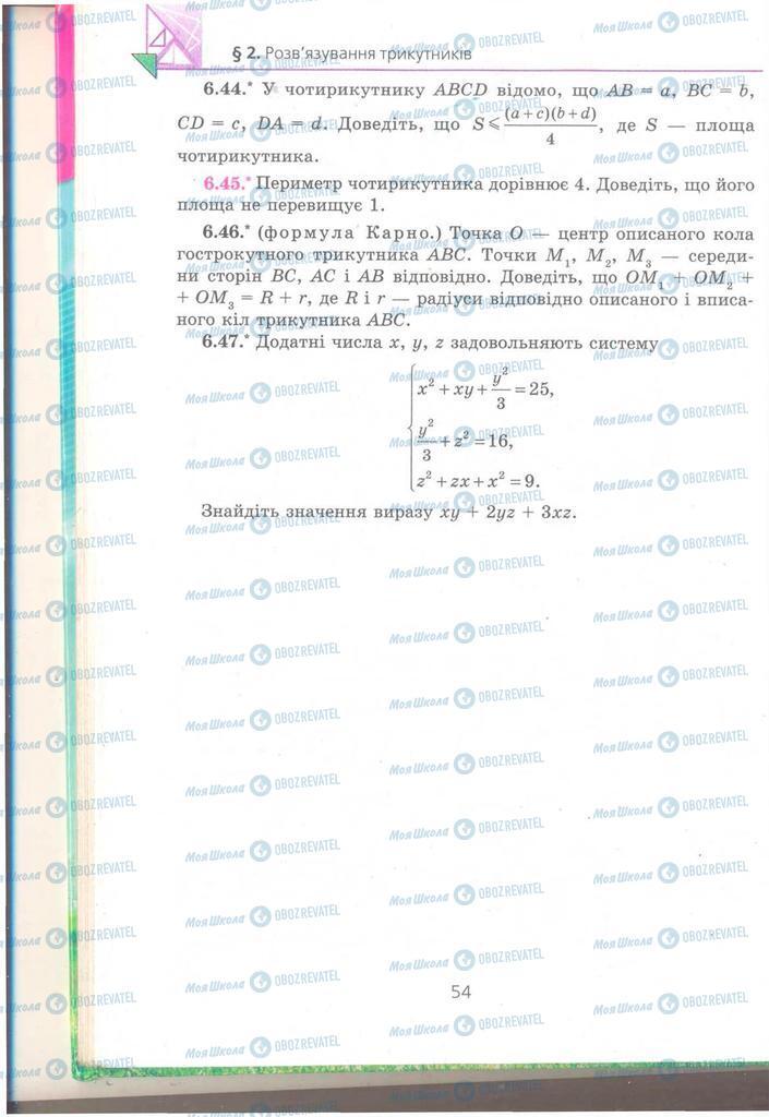 Учебники Геометрия 9 класс страница 54