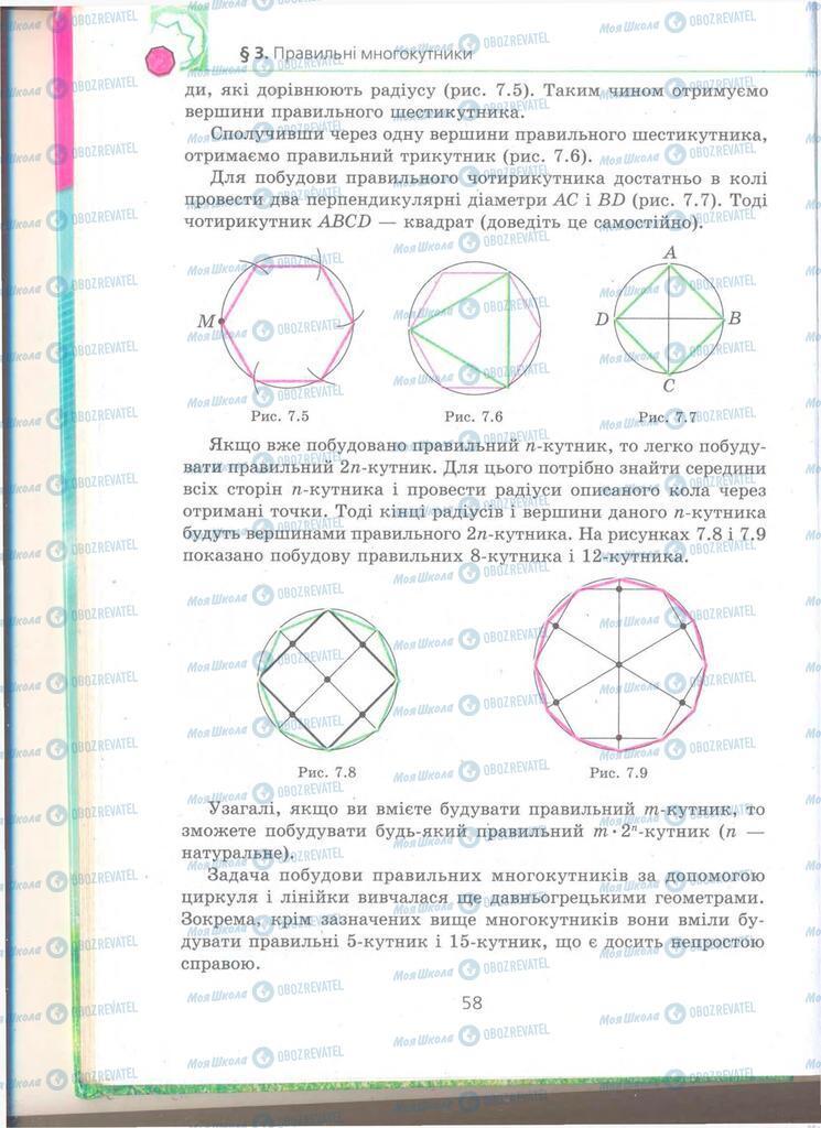 Учебники Геометрия 9 класс страница 58