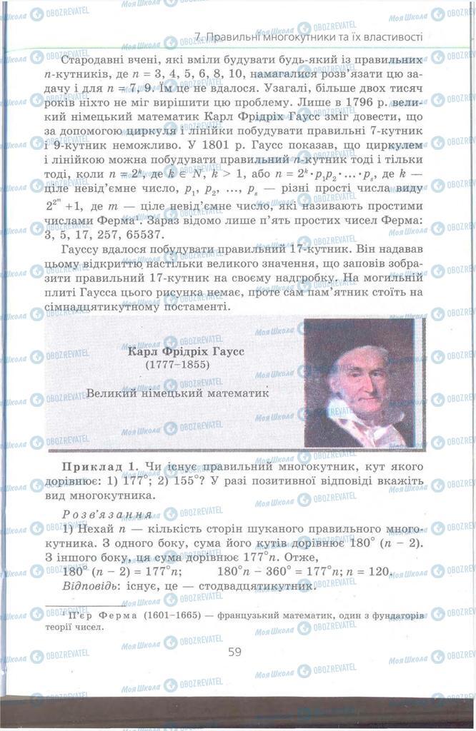 Учебники Геометрия 9 класс страница 59