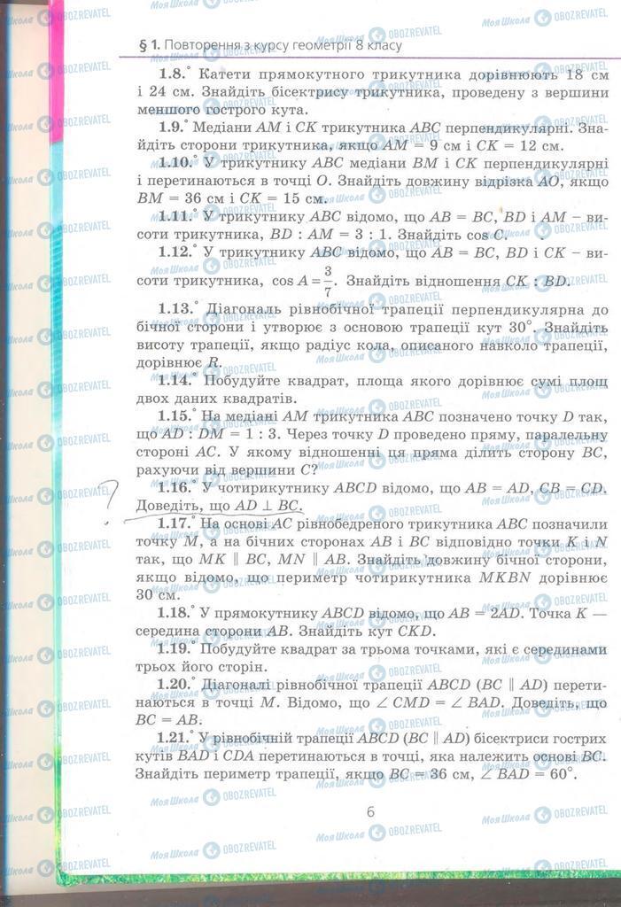 Учебники Геометрия 9 класс страница 6