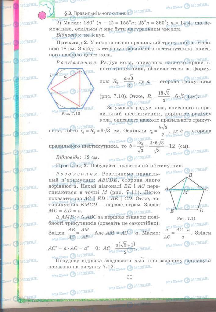 Учебники Геометрия 9 класс страница 60