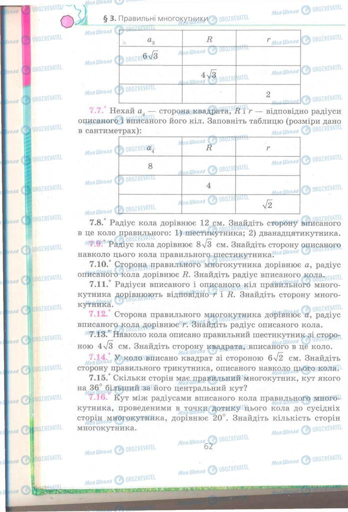 Учебники Геометрия 9 класс страница 62