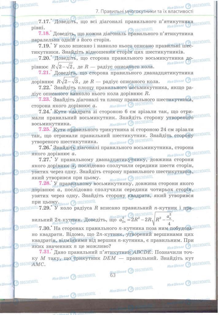 Учебники Геометрия 9 класс страница 63