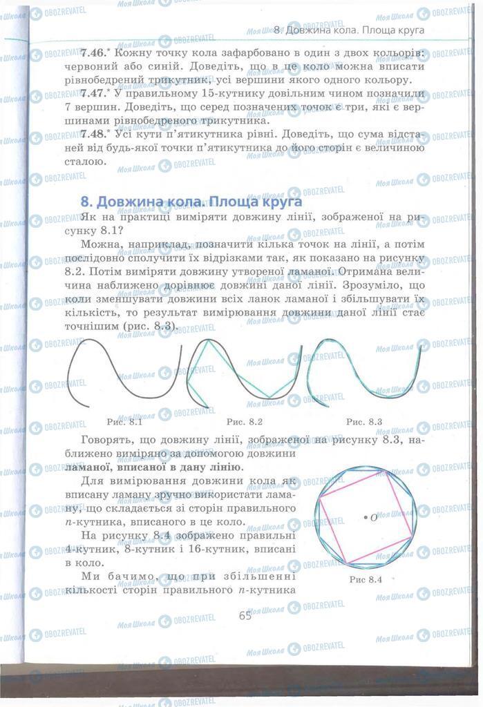 Учебники Геометрия 9 класс страница 65