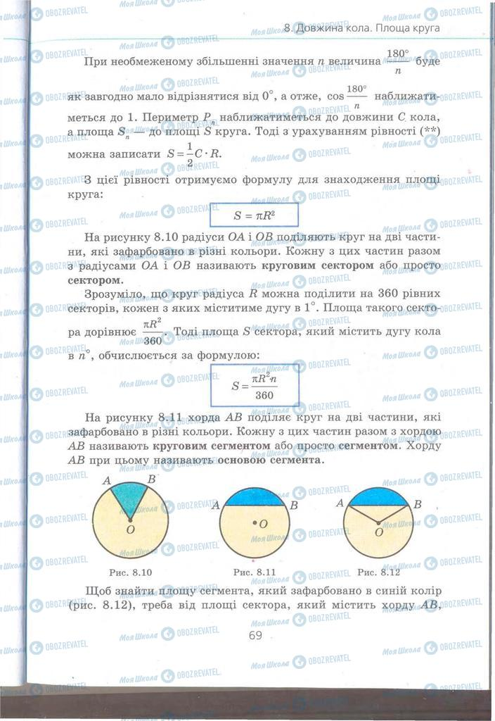 Учебники Геометрия 9 класс страница 69