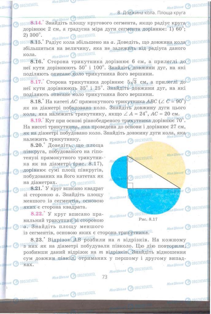 Підручники Геометрія 9 клас сторінка 73