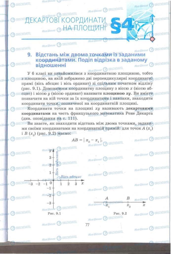 Підручники Геометрія 9 клас сторінка  77