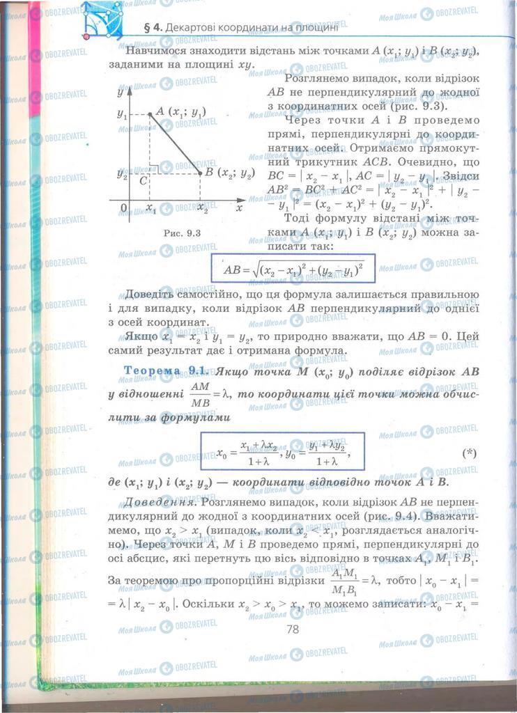 Підручники Геометрія 9 клас сторінка 78