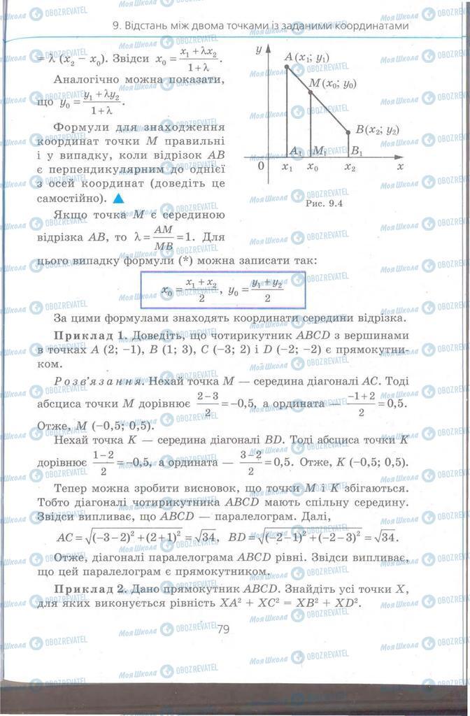 Учебники Геометрия 9 класс страница 79