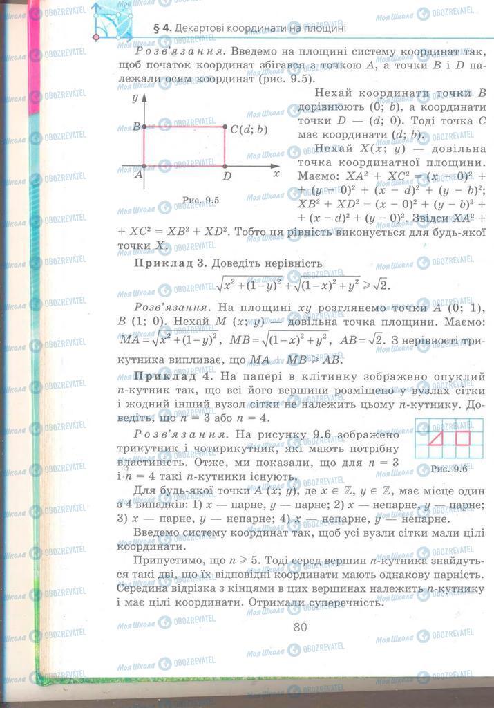 Підручники Геометрія 9 клас сторінка 80