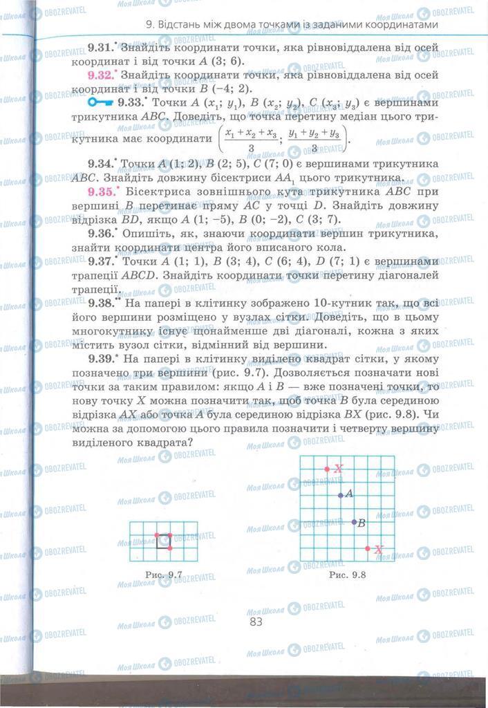 Підручники Геометрія 9 клас сторінка 83