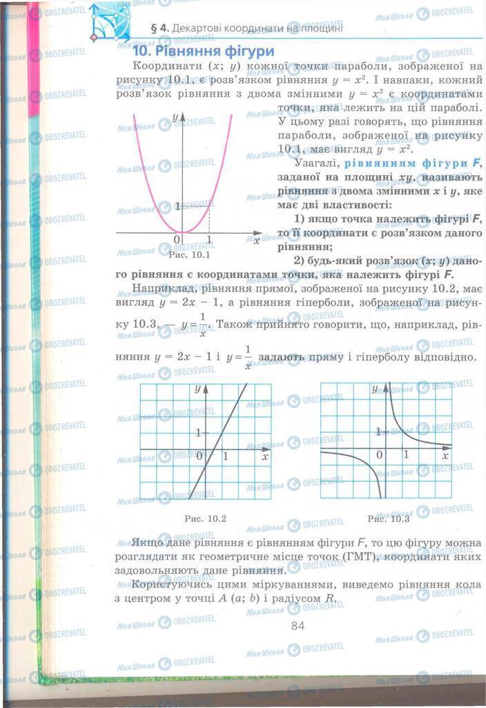 Учебники Геометрия 9 класс страница  84
